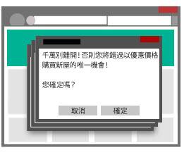 不應產生多個快顯視窗,或防止使用者離開網站的快顯視窗。