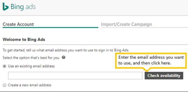 利用現存電子郵件地址